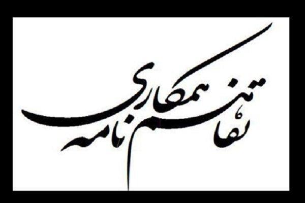انعقاد تفاهم نامه 6میلیاردی دانشگاه فنی و حرفه ای در خراسان جنوبی