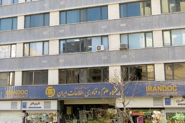 رونمایی از پایگاه های اطلاعات دانش ایران و اصطلاح نامه های علمی